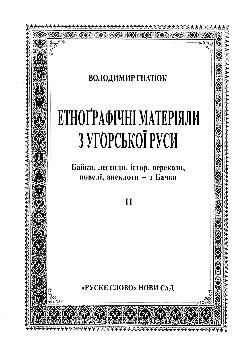 Hnatjuk V. - Etnograficni materiali