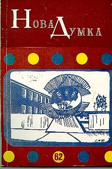 Magazine Nova dumka