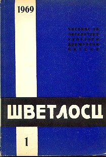 Magazine SVETLOSC/1969